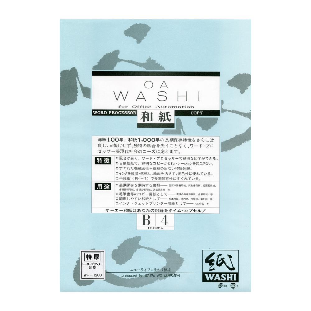 OA和紙特厚 白 B4判 100枚入 10袋 WP-1200-10P人気 商品 送料無料 父の日 日用雑貨