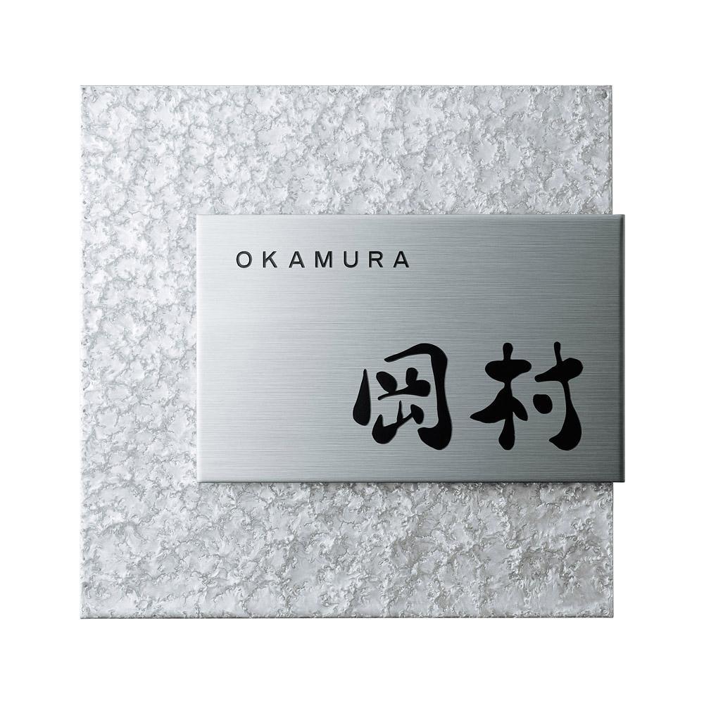 日用品 便利 ユニーク ガーデニング・DIY ステンレス表札 リファイン MX-11/お家の顔にふさわしい こだわりの逸品