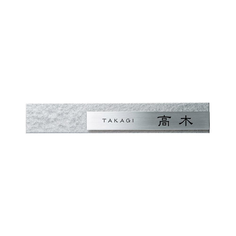 【2019 新作】 リファイン MX-14:創造生活館 ステンレス表札-エクステリア・ガーデンファニチャー
