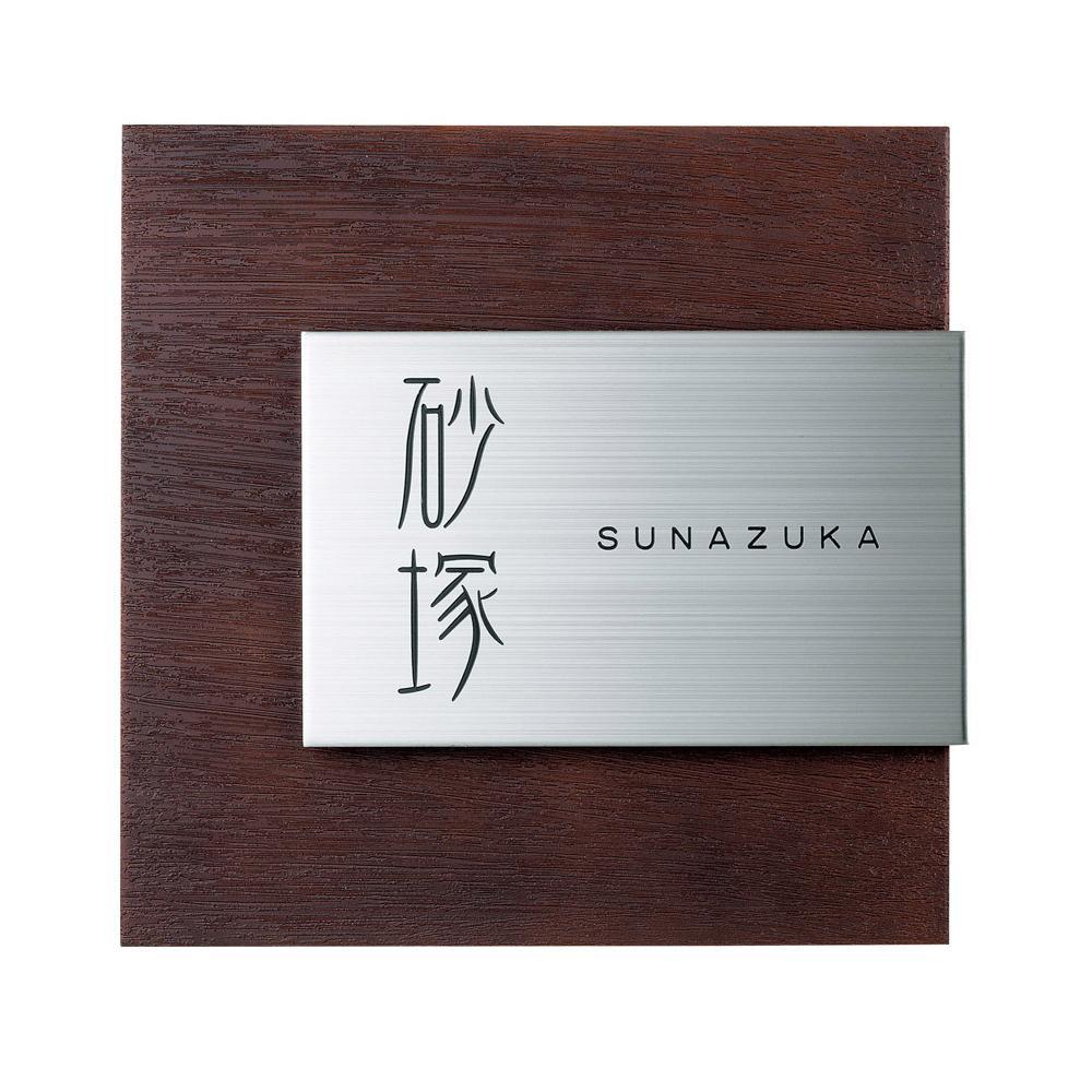 日用品 便利 ユニーク ガーデニング・DIY ステンレス表札 リファイン MX-61/お家の顔にふさわしい こだわりの逸品