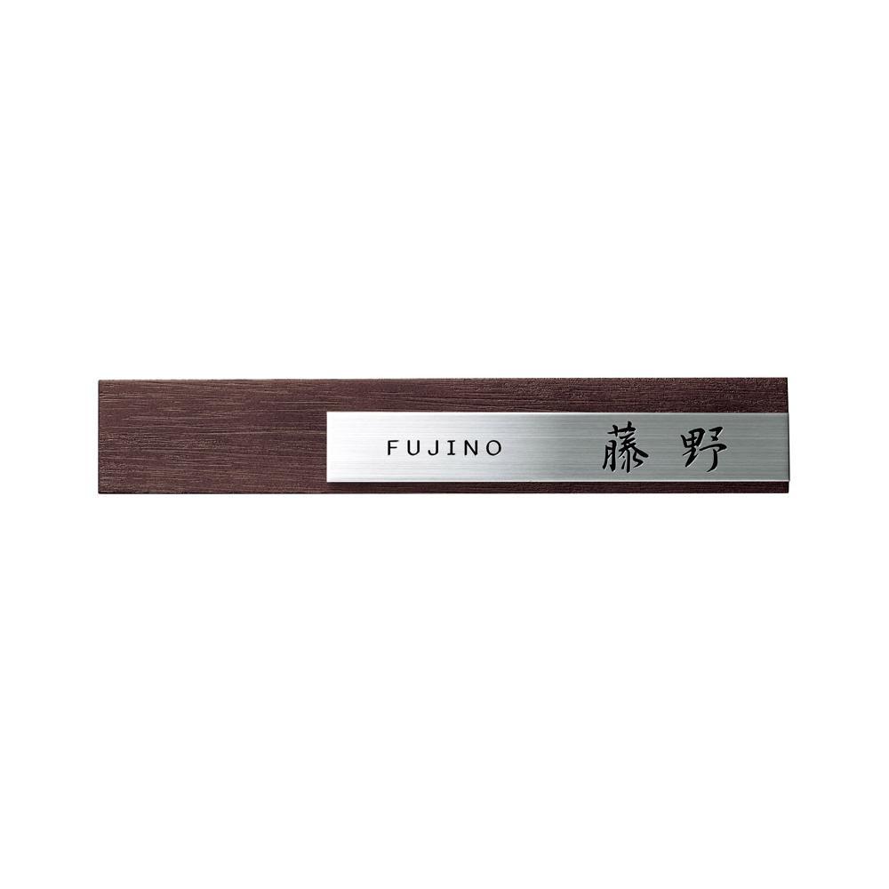 ファッションデザイナー ステンレス表札 リファイン MX-64:創造生活館-エクステリア・ガーデンファニチャー