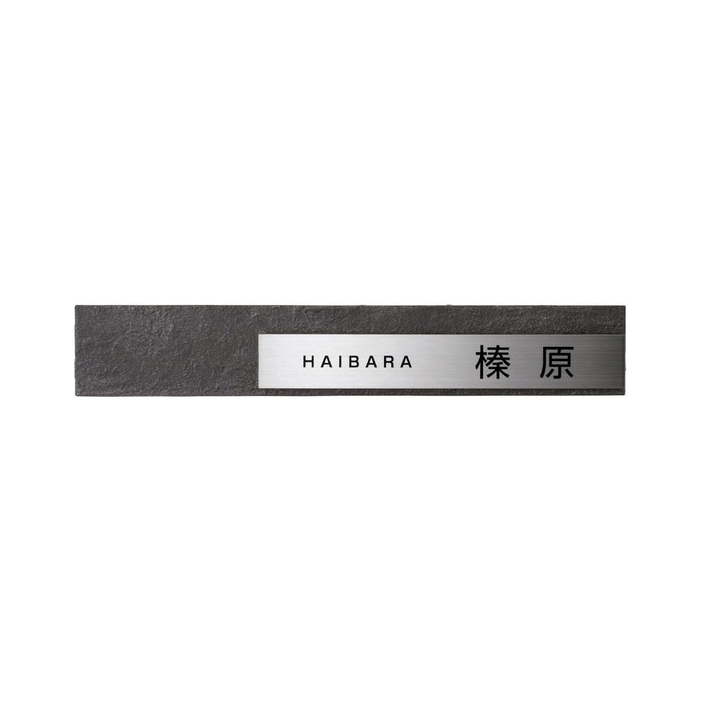 日用品 便利 ユニーク ガーデニング・DIY ステンレス表札 リファイン MX-114/お家の顔にふさわしい こだわりの逸品