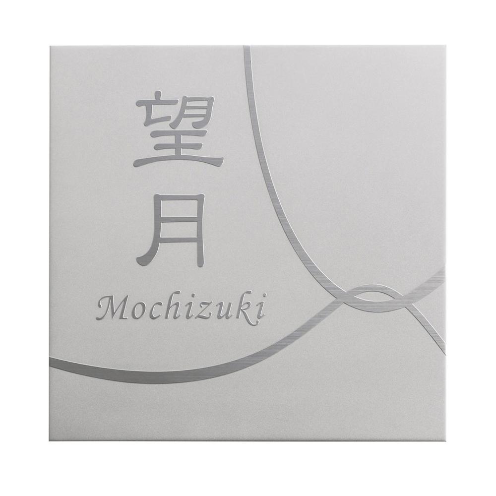 流行 生活 雑貨 ステンレス表札 ファイン ウェットエッチング 3mm厚 MS-93