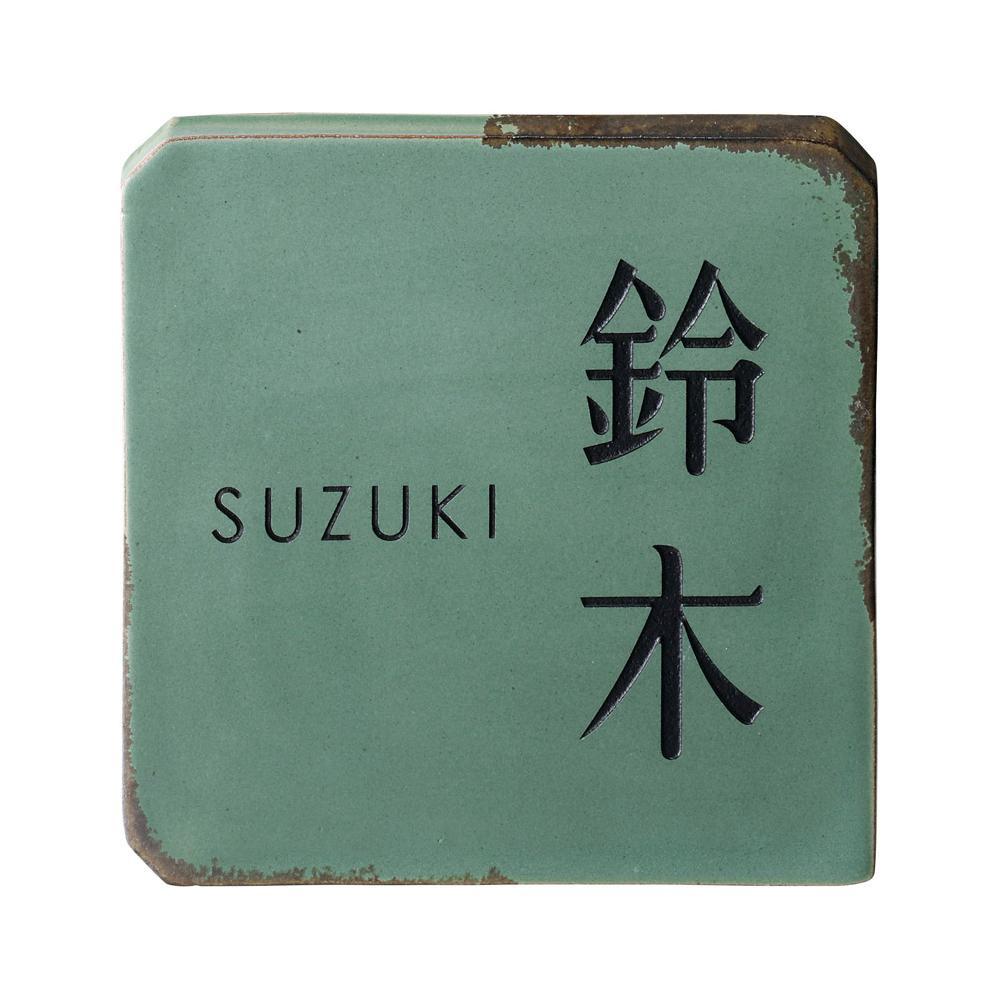 流行 生活 雑貨 焼き物表札 JIKU -時空- TJ-13
