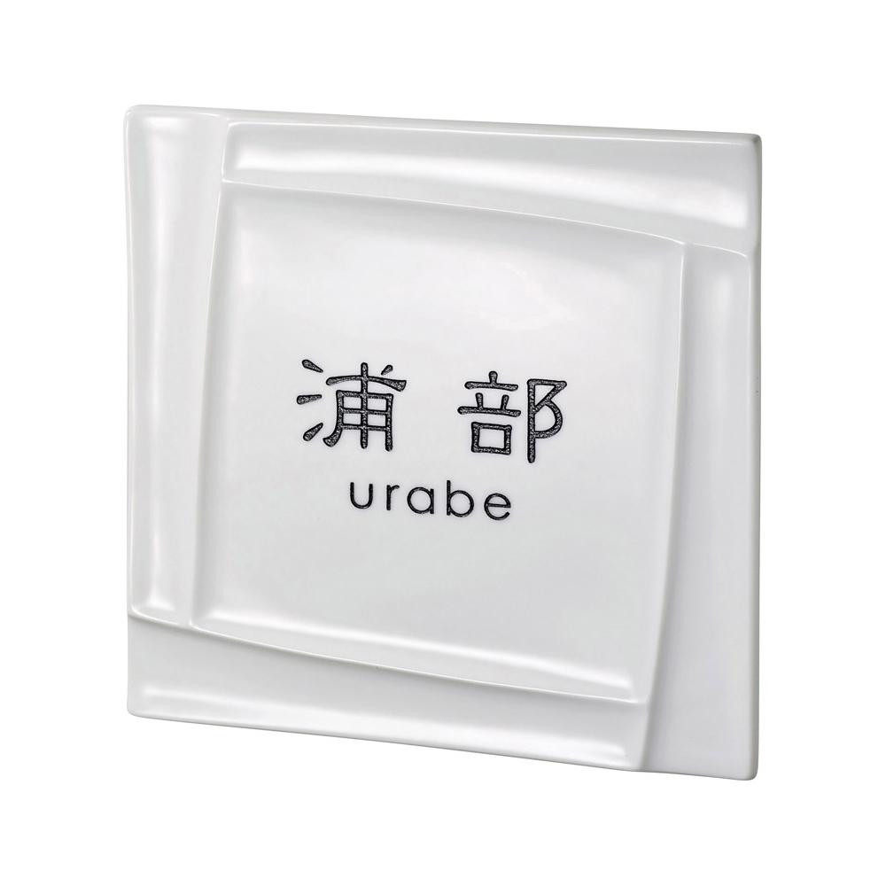 流行 生活 雑貨 焼き物表札 磁器モダン表札 カーロ イゾラ TC-11