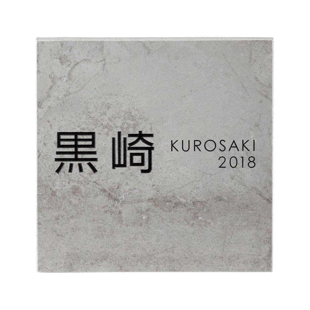 流行 生活 雑貨 焼き物表札 セメント調タイル セメタル TH-11