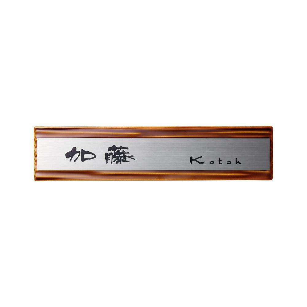 流行 生活 雑貨 焼き物表札 タイル + ステンレス モダン MP-33