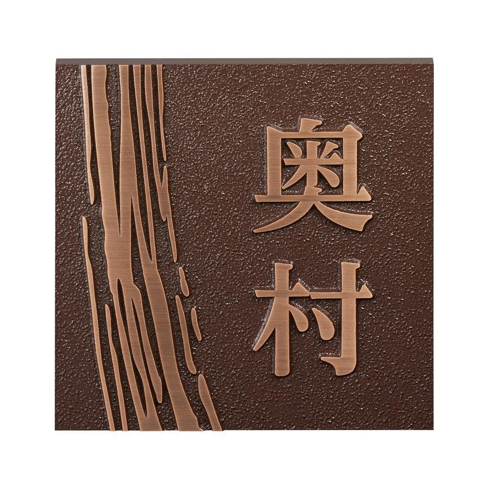 流行 生活 雑貨 表札 ブロンズ鋳物 CB-32