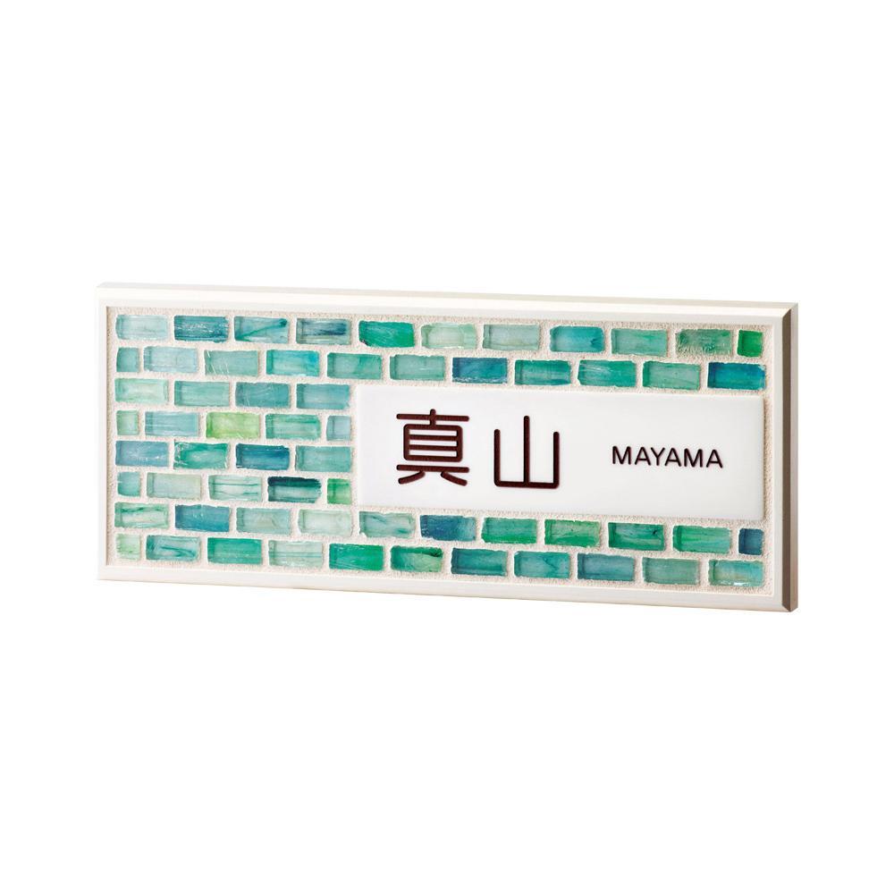 日用品 便利 ユニーク ガーデニング・DIY ガラス表札 モザイコ EX-21/ガラスモザイクが素敵
