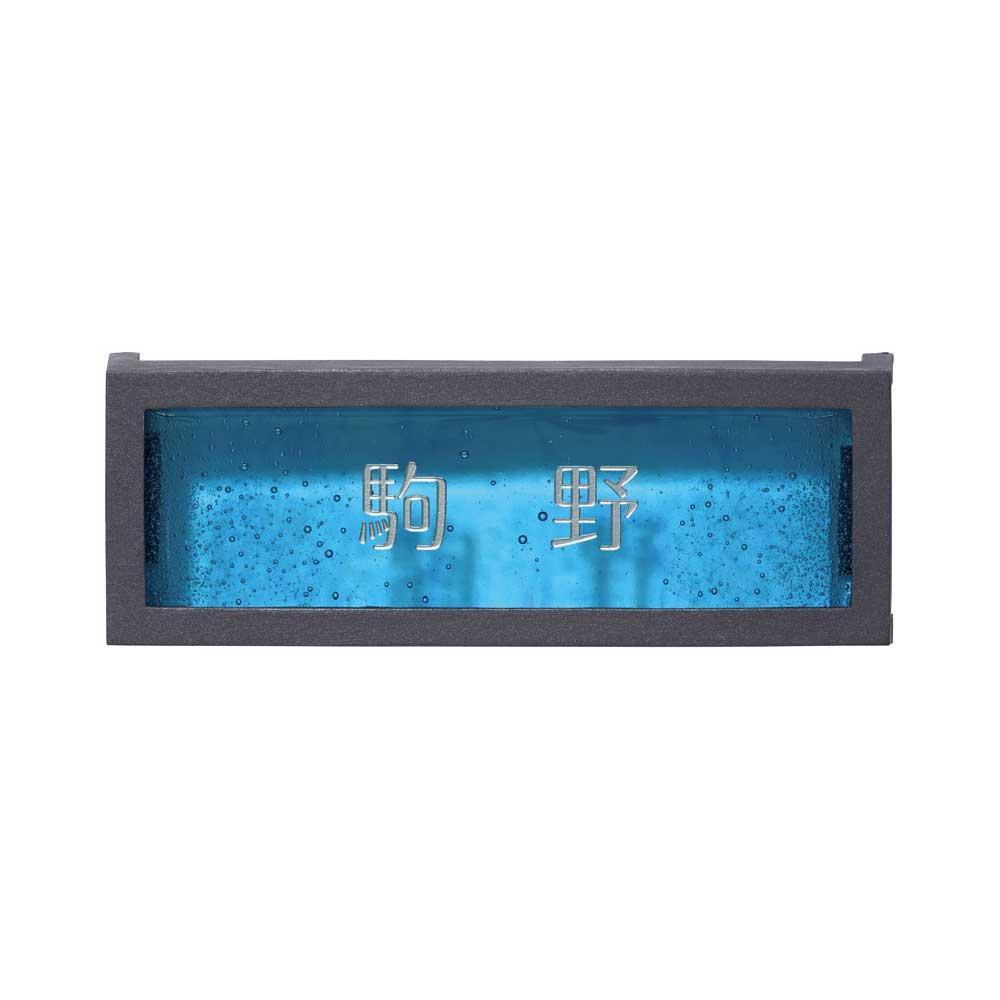 割引 雑貨 生活 ガラス表札 GF-82:創造生活館 流行 ブルーグロット-エクステリア・ガーデンファニチャー