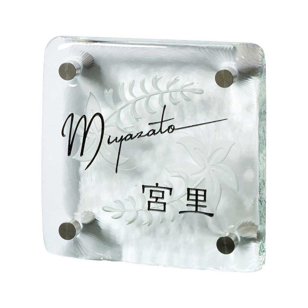 日用品 便利 ユニーク ガーデニング・DIY ガラス表札 琉球のガラス GX-101/まるで海の宝石