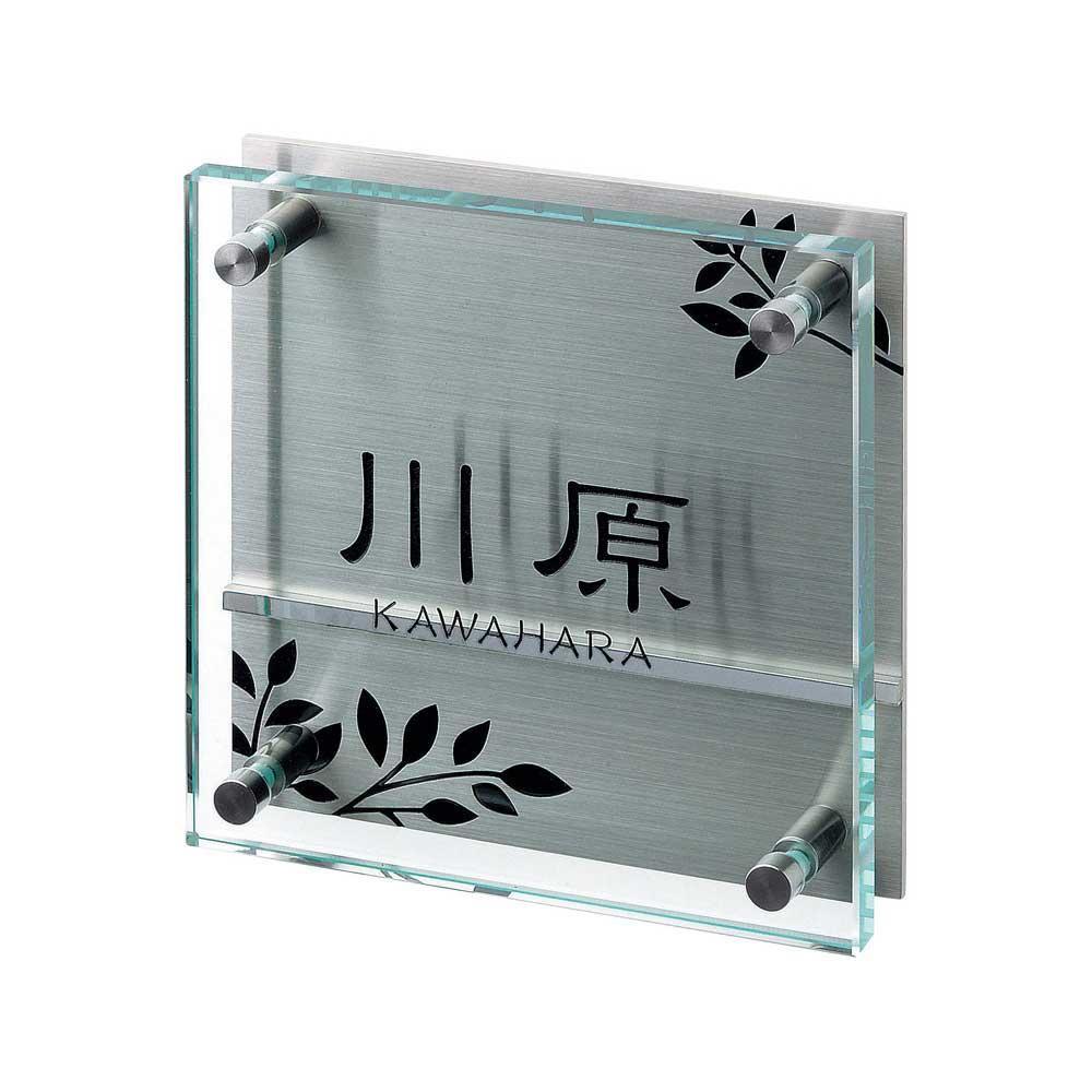 日用品 便利 ユニーク ガーデニング・DIY ガラス表札 フラットガラス 150角 GP-61/ガラスを活かしたデザイン