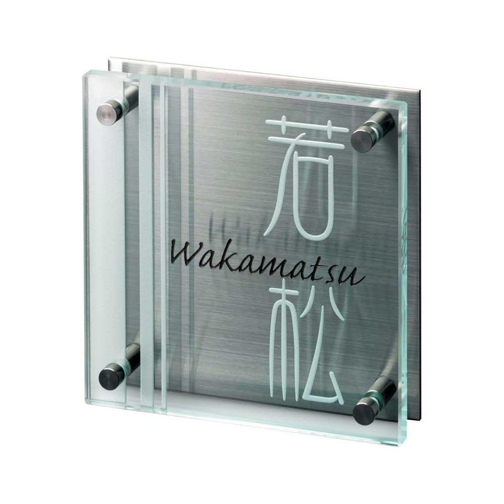 流行 生活 雑貨 ガラス表札 フラットガラス 150角 GP-88
