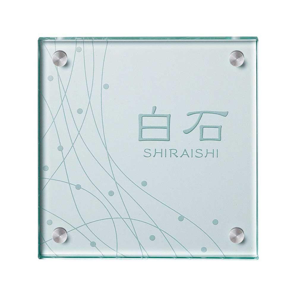 流行 生活 雑貨 ガラス表札 フラットガラス 150角 GP-8