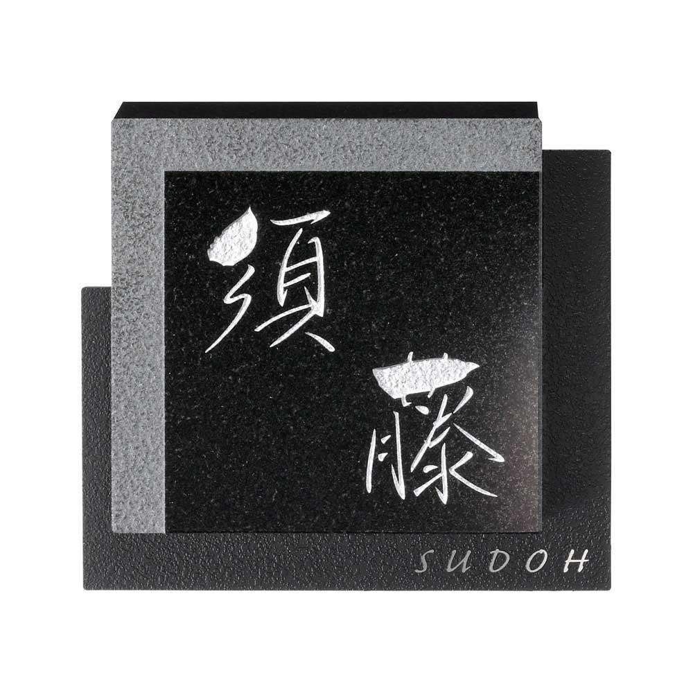 流行 生活 雑貨 天然石材表札 デラックス DH-3