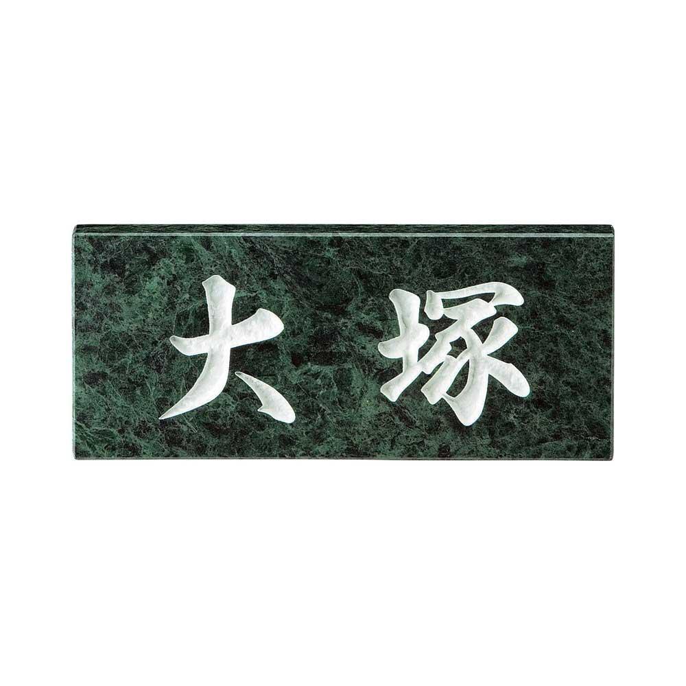 流行 生活 雑貨 天然石材表札 スタンダードタイプ SN-4 関東サイズ(198×84mm)