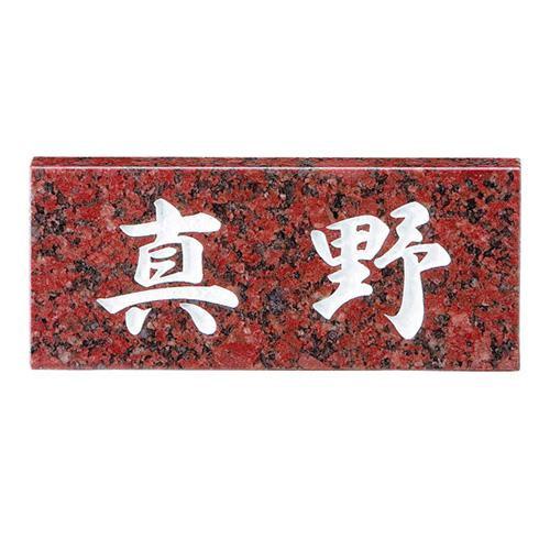 流行 生活 雑貨 天然石材表札 スタンダードタイプ SN-6 関東サイズ(198×84mm)
