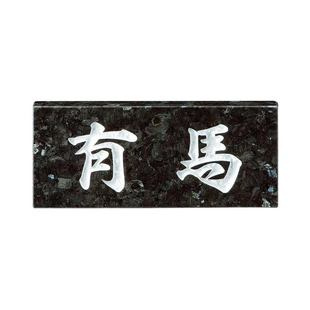 流行 生活 雑貨 天然石材表札 スタンダードタイプ SN-22 関東サイズ(198×84mm)