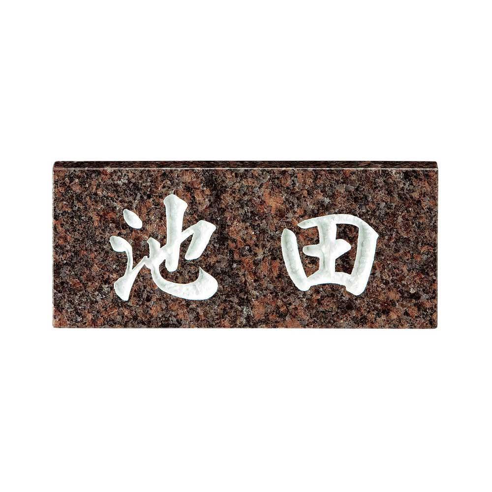 流行 生活 雑貨 天然石材表札 スタンダードタイプ SN-27 関東サイズ(198×84mm)