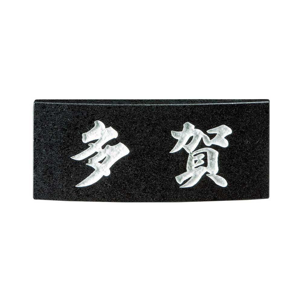流行 生活 雑貨 天然石材表札 Rベース RB-1