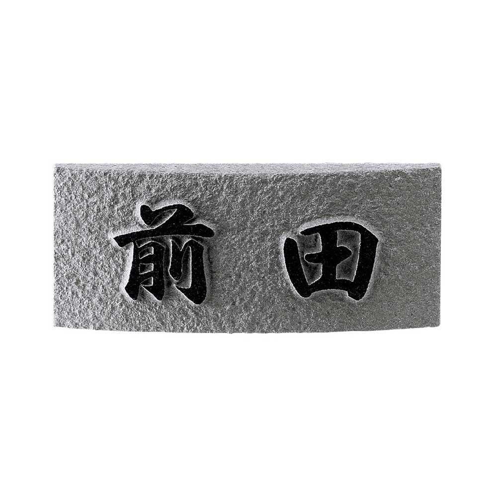 流行 生活 雑貨 天然石材表札 Rベース RB-41