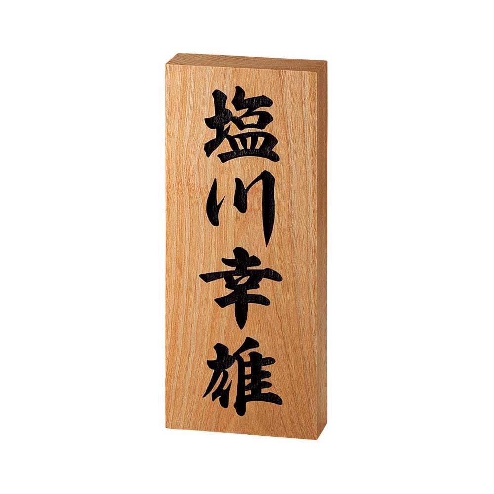 流行 生活 雑貨 銘木表札 WK-2