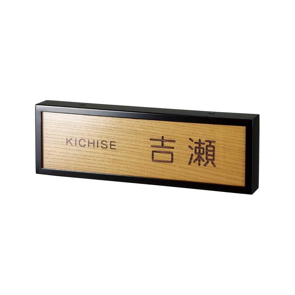 流行 生活 雑貨 銘木表札 WK-52