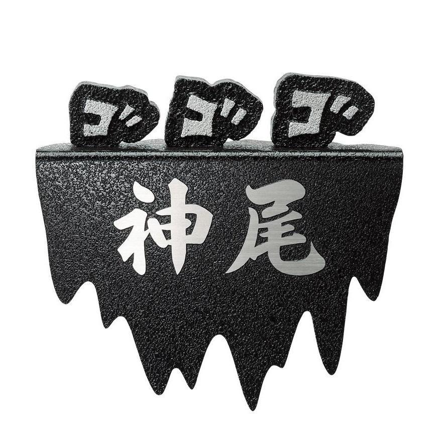 流行 生活 雑貨 漫画表札 2巻 ~飛び出すオノマトペ~ MNG-11