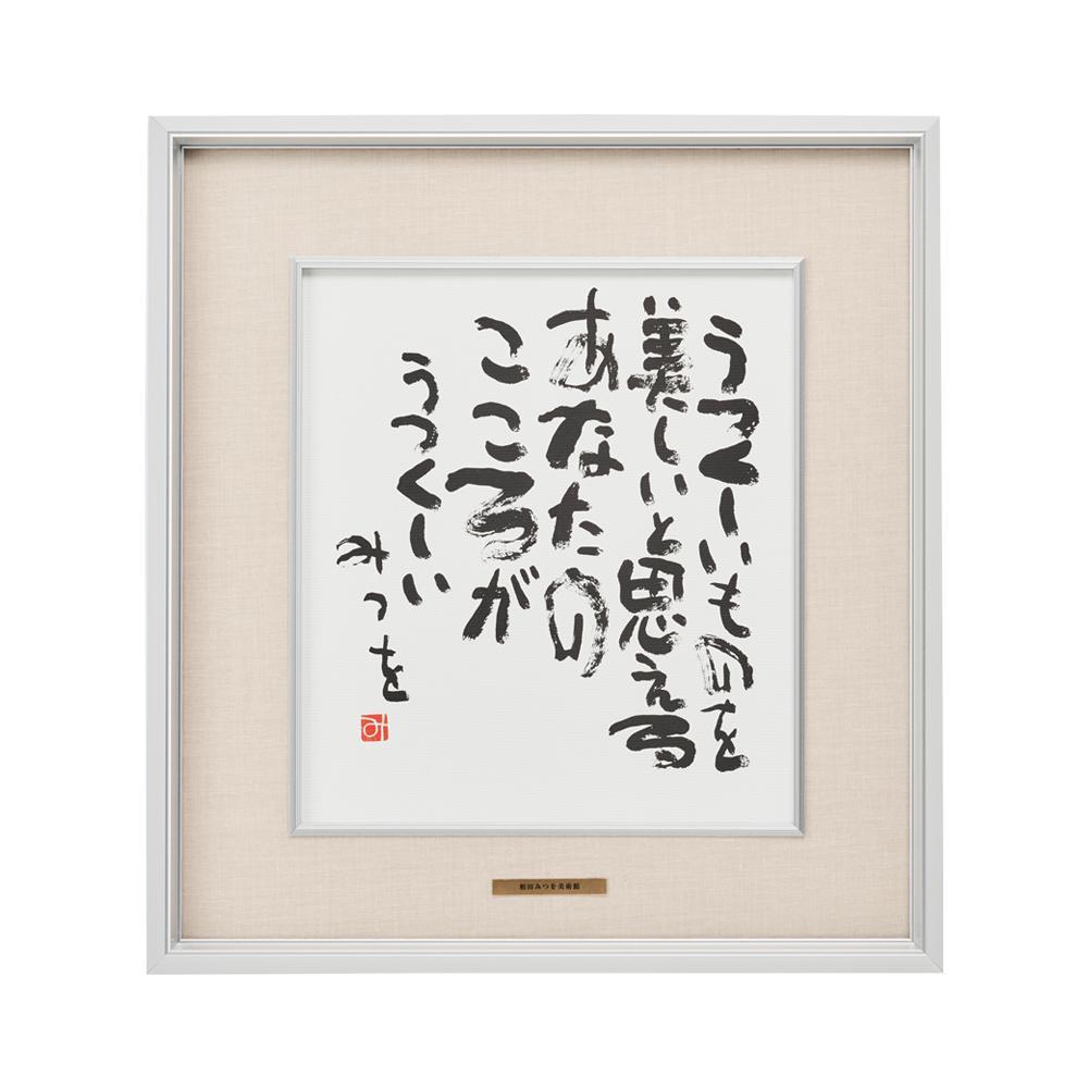 アルミフレーム DC-ベージュ 色紙(390x360) 相田みつを 『うつくしいもの』・20817おすすめ 送料無料 誕生日 便利雑貨 日用品