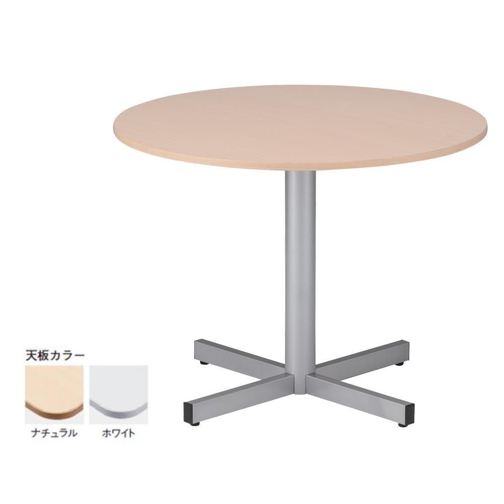 トレンド 雑貨 おしゃれ リフレッシュテーブル 円形 RX-900N メラミン化粧板・ホワイト