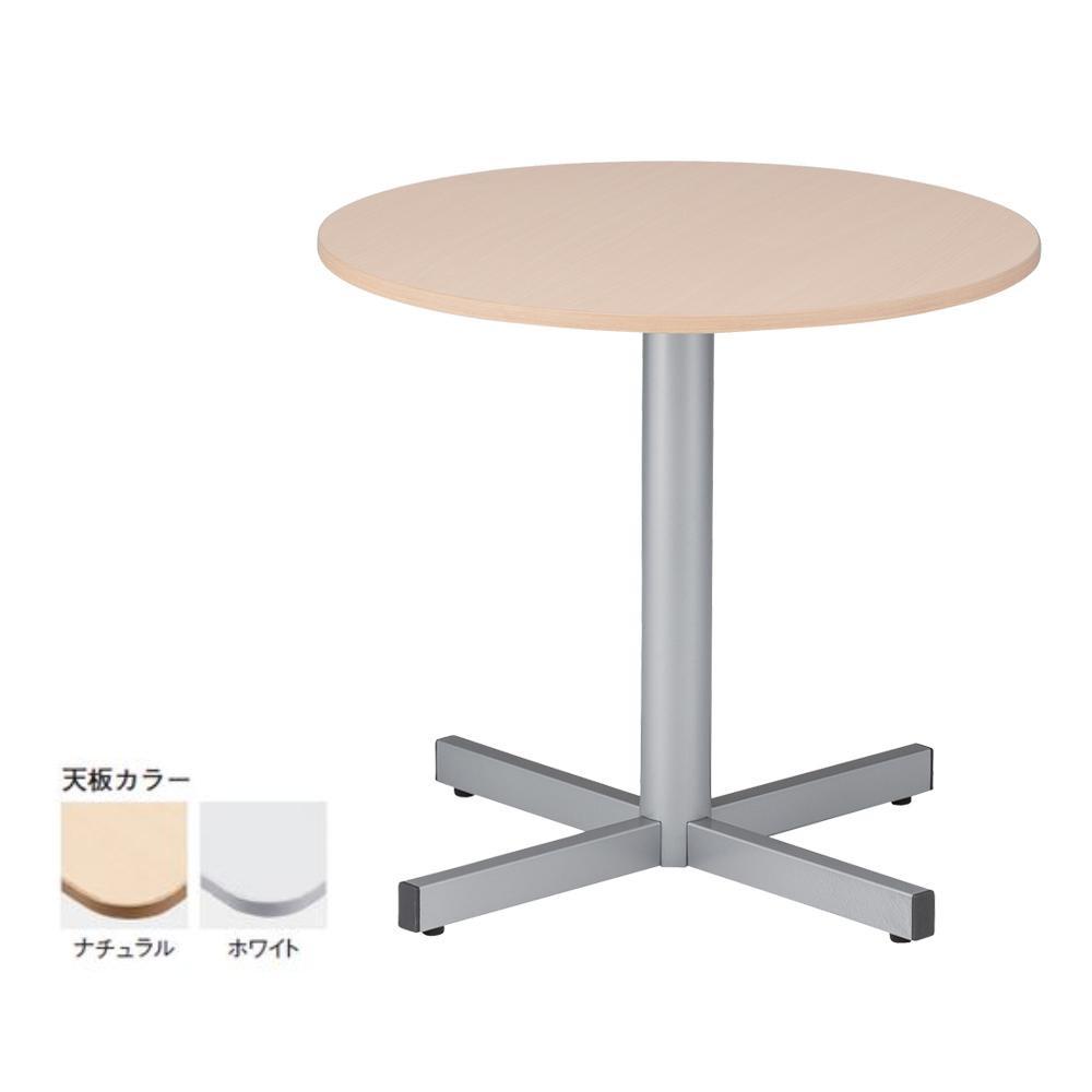 生活 雑貨 通販 リフレッシュテーブル 円形 RX-750N メラミン化粧板・ホワイト