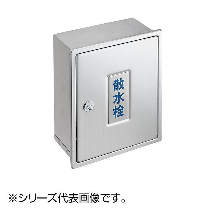 カギ付散水栓ボックス R81-1K-235X190人気 お得な送料無料 おすすめ 流行 生活 雑貨