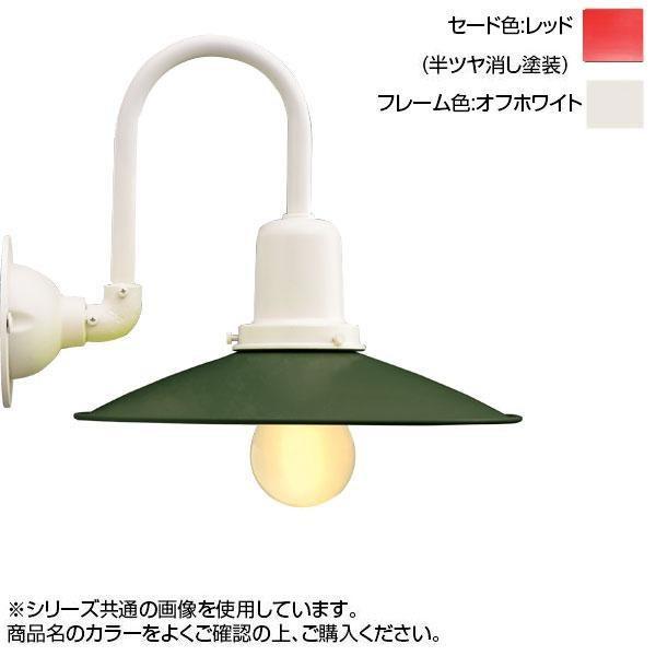 日用品 便利 ユニーク リ・レトロランプ レッド×オフホワイト RLS-1