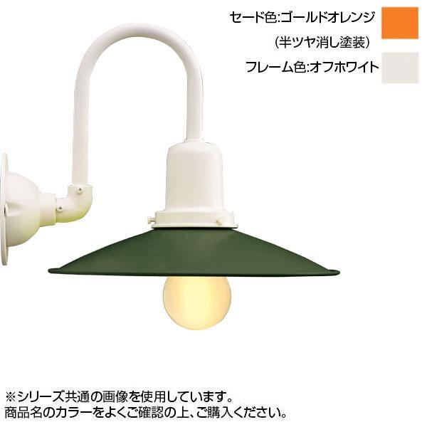 流行 生活 雑貨 リ・レトロランプ ゴールドオレンジ×オフホワイト RLS-1