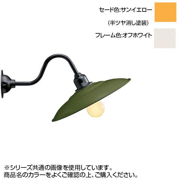 日用品 便利 ユニーク リ・レトロランプ サンイエロー×オフホワイト RLL-2