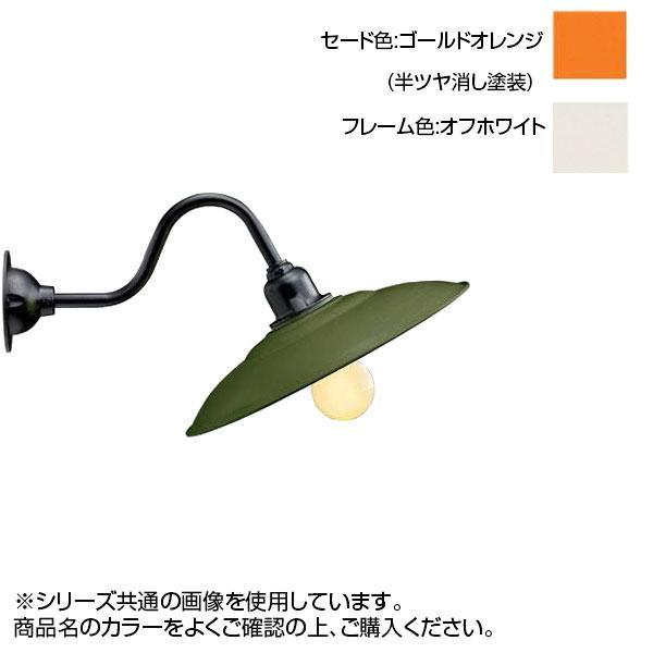 日用品 便利 ユニーク リ・レトロランプ ゴールドオレンジ×オフホワイト RLL-2