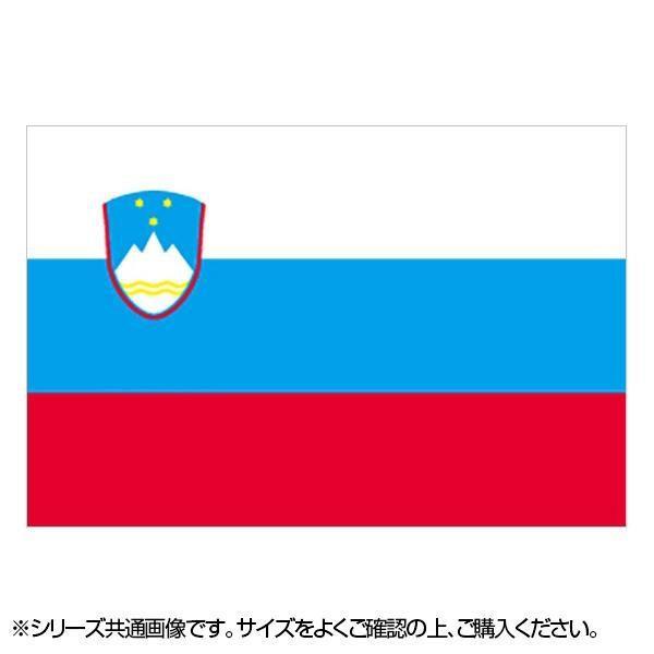 国旗 スロベニア L版 W750×H500mm 23134おすすめ 送料無料 誕生日 便利雑貨 日用品K1clFJ