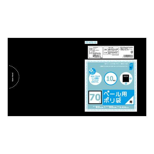 生活 雑貨 通販 プラスプラスペール用70L 黒10P×30冊 560521