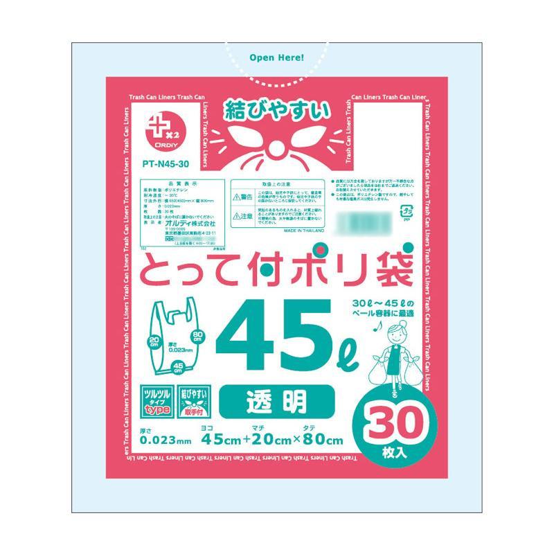 生活 雑貨 通販 プラスプラス取手付ポリ袋45L 透明30P×20冊 10670901