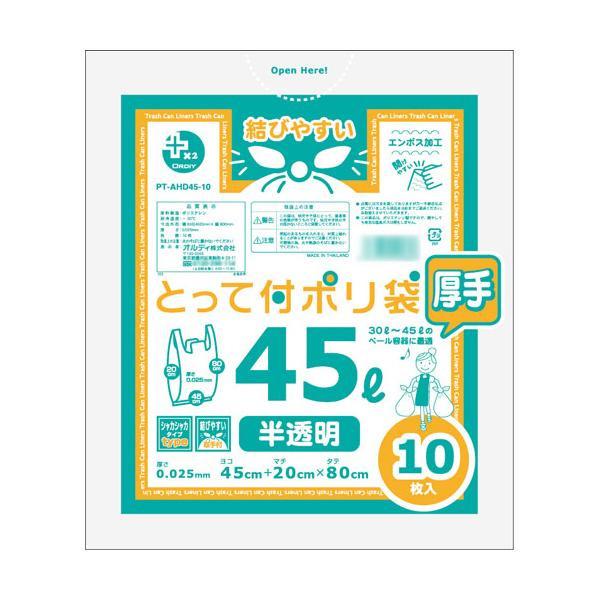 生活 雑貨 通販 プラスプラスHD取手付ポリ袋45L 半透明10P×60冊 10670802