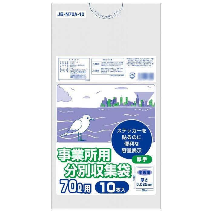 日用品 便利 ユニーク オルディ 容量表示事業所用分別収集袋70L厚手 半透明10P×30冊 10260502