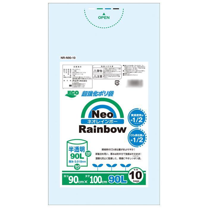 生活 雑貨 通販 Neoレインボー90L 半透明10P×40冊 10360302