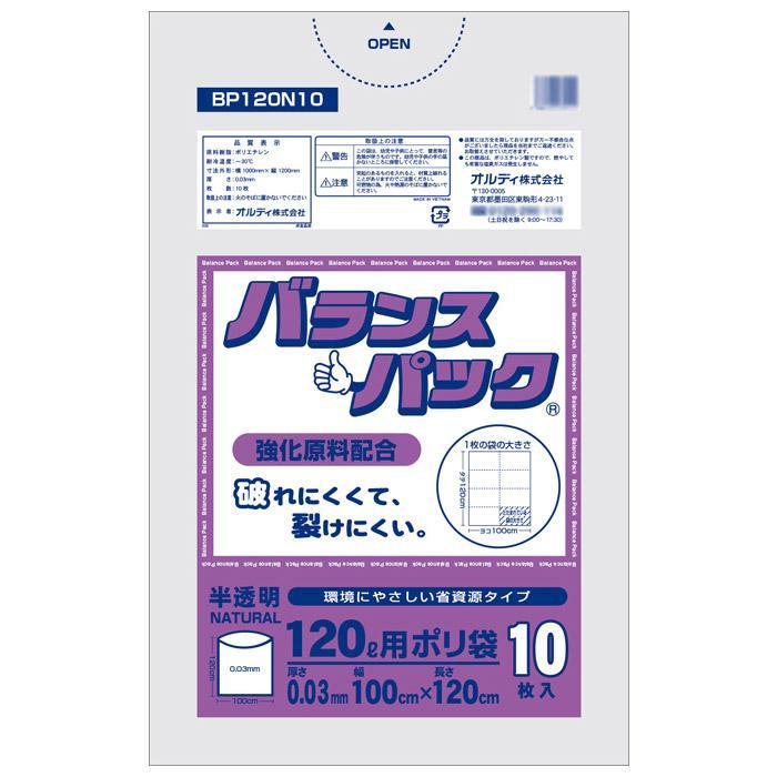 生活 雑貨 通販 バランスパック120L 半透明10P×30冊 20020102