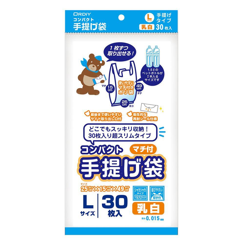 生活 雑貨 通販 コンパクト手提げポリ袋L 乳白30P×60冊 10585204