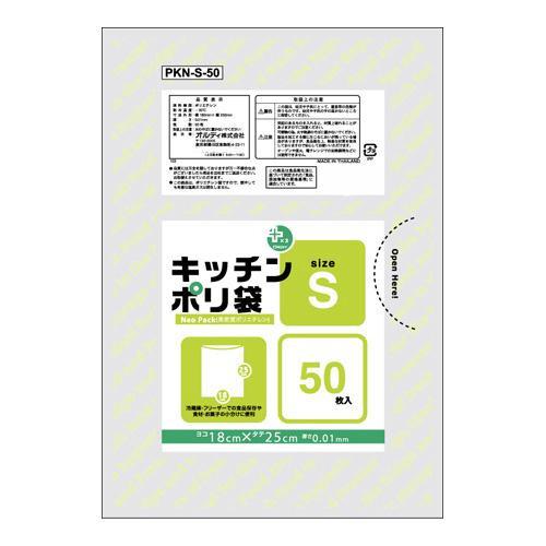 プラスプラスキッチンポリ袋HD-S 半透明50P×100冊 542902人気 商品 送料無料 父の日 日用雑貨:創造生活館