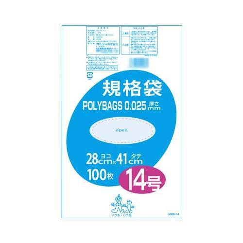 生活 雑貨 通販 ポリバック規格袋14号0.025mm 透明100P×20冊 10507301