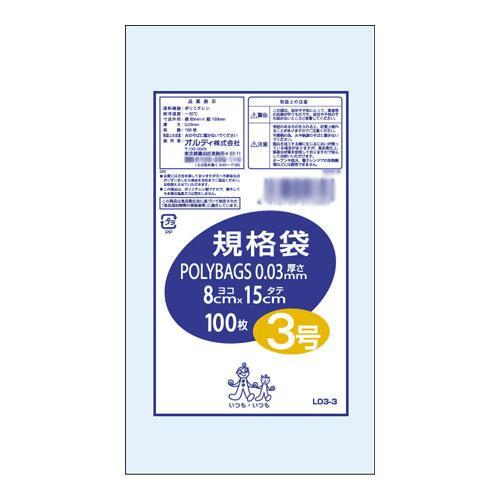 生活 雑貨 通販 ポリバッグ 規格袋3号 透明100P×160冊 196201