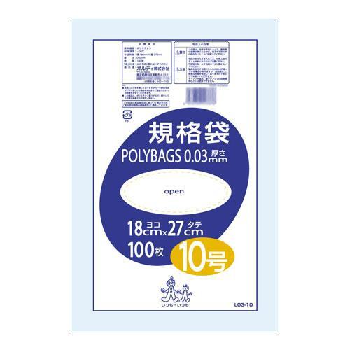 生活 雑貨 通販 ポリバッグ 規格袋10号 透明100P×80冊 196901