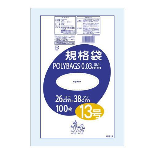 生活 雑貨 通販 ポリバッグ 規格袋13号 透明100P×40冊 197201