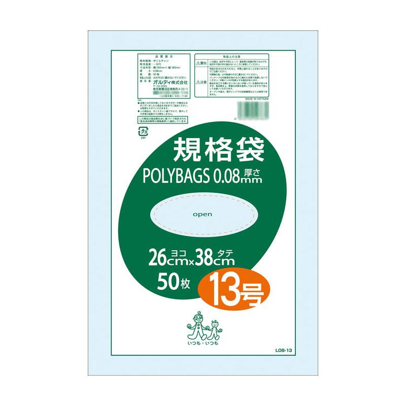 生活 雑貨 通販 ポリバッグ 規格袋13号0.08mm 透明50P×20冊 10867201